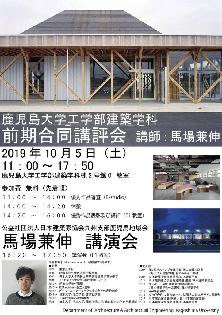 2019年度_前期合同講評会+建築家馬場兼伸講演会