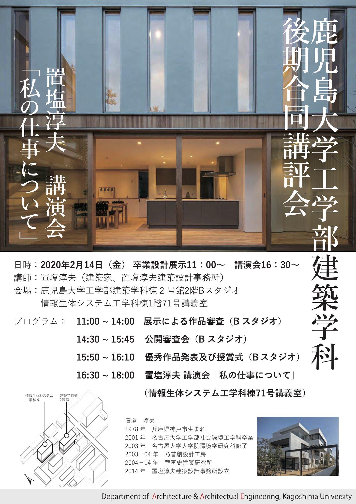2019年度_卒業設計講評会+建築家 置塩淳夫 講演会